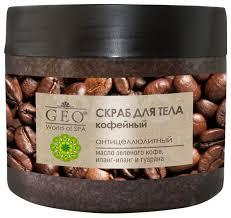 <b>Скраб для тела GEO</b> Кофейный Антицеллюлитный 300 мл ...