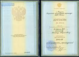 cертификаты и Дипломы Диплом по специальности юриспруденция