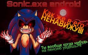 sonic exe android Соник снова взялся за наркату