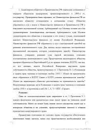 Задачи по Международному праву Задачи Банк рефератов Сайт  Задачи по Международному праву 27 03 16