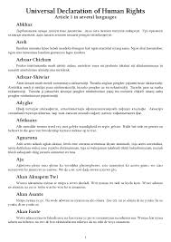 universal declaration of human rights article multilanguage universal declaration of human rights article 1 in several languages abkhaz Дарбанзаалак ауаҩы дшоуп ихы дақәиҭны