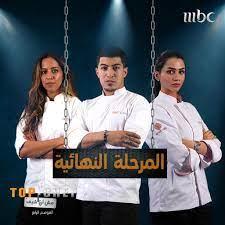 """سما جاد أول سعودية تحقق لقب """"توب شيف"""" العالم العربي!"""
