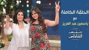 الحلقة الكاملة - ياسمين عبد العزيز في معكم منى الشاذلي بعد 17 عام من الغياب  عن البرامج - YouTube