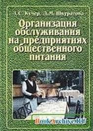 Организация обслуживания на предприятиях общественного питания  Организация обслуживания на предприятиях общественного питания