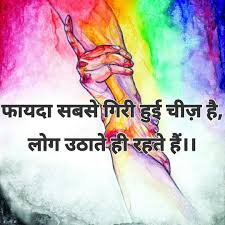 Hindi Love Shayari Cute Shayari Kabir Quotes Hindi Quotes
