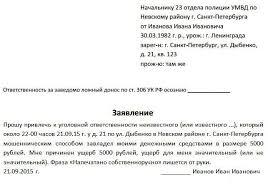 Как составить заявление в полицию пошаговая инструкция ru Что для этого требуется заявление в полицию о мошенничестве