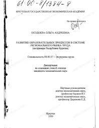 Диссертация на тему Развитие образовательных процессов в системе  Диссертация и автореферат на тему Развитие образовательных процессов в системе регионального рынка труда На