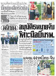หน้า 1 หนังสือพิมพ์มติชนรายวัน ฉบับวันที่ 17 มิถุนายน พ.ศ.2560
