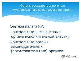 Презентация на тему Финансовый контроль Государственный  5 Счетная палата КР контрольные и финансовые органы