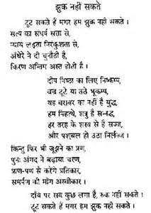 poems in hindi on environment