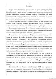 Исторический портрет Петра i Рефераты Банк рефератов Сайт  Исторический портрет Петра i 30 08 10