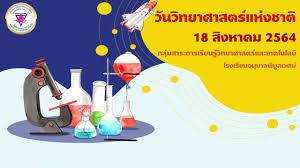 วันวิทยาศาสตร์แห่งชาติ ปีการศึกษา 2564 - YouTube
