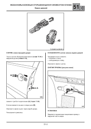 removing and disassembling the rear right door lock logbook  according to the technology in order to remove the lock from the rear doors you need to remove the glass rack in practice however you can carefully