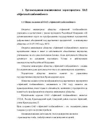 Организационно экономическая характеристика ОАО Афипский  Организационно экономическая характеристика ОАО Афипский хлебокомбинат