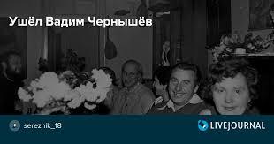 Ушёл <b>Вадим Чернышёв</b>: suer_vyer_ — LiveJournal