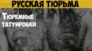 русская тюрьма тюремные татуировки