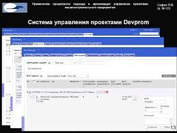 Применение процессного подхода в организации управления проектами маш  12 13 Система управления проектами