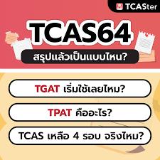 TCASter - TCAS64 สรุปแล้วเป็นแบบไหนกันแน่? TGAT TPAT...