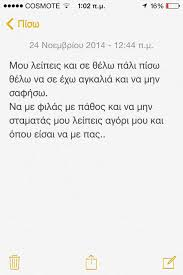 Greek Quotes Love Images On Favim Page 40 Adorable Greek Quotes About Love