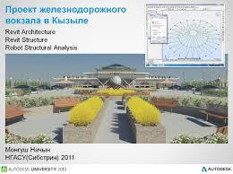 Новости Интеграл Почти так будет выглядеть железнодорожный вокзал в Кызыле выполненная в revit дипломная работа нашего студента взята РЖД за основу при разработке проекта