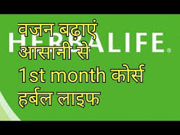 weight gain with hearblife in hindi 1st month co