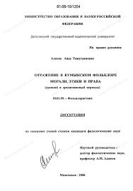 Диссертация на тему Отражение в кумыкском фольклоре морали этики  Диссертация и автореферат на тему Отражение в кумыкском фольклоре морали этики и права