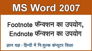 Ms Word 2007 In Hindi Urdu Inserting Footnote Endnote Part 14