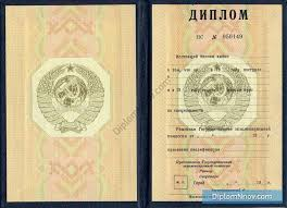 Купить диплом в Нижнем Новгороде Диплом ВУЗа СССР дол 1996г