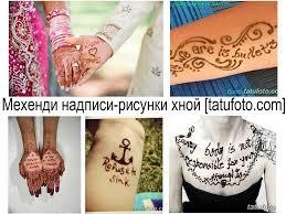 мехенди надписи рисунки хной фото примеры особенности советы