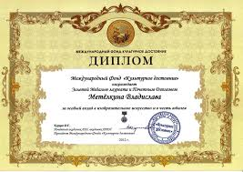 file honorary diploma and golden medal certificate from  file honorary diploma and golden medal certificate from international foundation cultural heritage for major