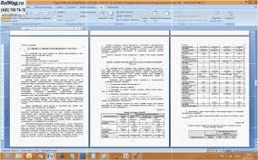 Оценка недвижимости для целей ипотечного кредитования дипломная работа Курсовая работа по оценке недвижимости практикум оценки недвижимости ИФРУ вариант 4