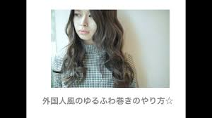 外人風巻き髪の作り方コテを使って簡単にways 小屋侑大 Youtube