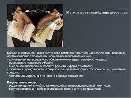 Коррупция в системе госуправления Кыргызстана Курсовая ru 9 Методы противодействия коррупции