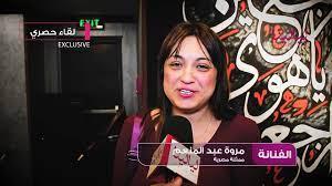 لقاء مروة عبد المنعم - فيديو Dailymotion