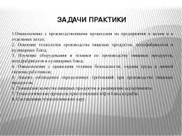 Презентация по профессии Повар кондитер на тему Отчет  1 Ознакомление с производственными процессами на предприятии в целом и в отде