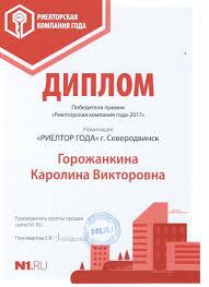Агентство недвижимости Ваш Выбор Ваш Выбор диплом 002
