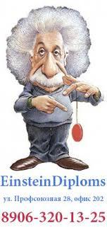 Эйнштейн Заказать курсовую дипломную Казань ВКонтакте  quot Эйнштейн quot Заказать курсовую дипломную Казань