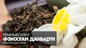 Чай из Китая отзывы // <b>Улун Фэн Хуан Дань</b> Цун - YouTube