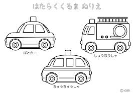 働く車塗り絵パトカー消防車救急車の無料イラスト素材イラスト