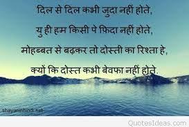 top sad hindi es and sayings with
