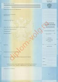 Купить приложение к диплому в Волгограде Гознак Гарантия качества Образец Купить приложение к диплому в Волгограде