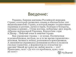 Презентация на тему Реферат на тему Украинская кухня Выполнил  3 Введение Украина бывшая житница Российской