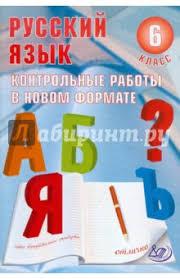 Книга Русский язык класс Контрольные работы в НОВОМ формате  Гостева Соколова Русский язык 6 класс Контрольные работы в НОВОМ формате