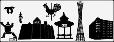 神戸 イラスト 無料 画像