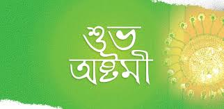 Subho Astami In Bengali Images picture