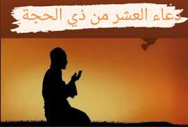 الأدعية المستحبة في يوم عرفة دعاء قضاء الحاجة دعاء مكتوب - نبض السعودية