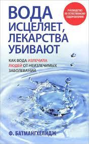 ф батмангхелидж вода исцеляет лекарства убивают