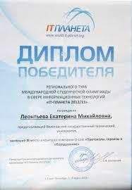 Кафедра АВТ Леонтьева Екатерина Михайловна диплом за 3 место