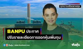 BANPU ประกาศปรับรายละเอียดการออกหุ้นเพิ่มทุน - Thunhoon
