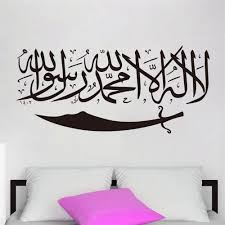 islamic muslim wall art allahu arabic vinyl decal quote pvc removable wall sticker inspiration home decor wall mural on wall art vinyl decals with islamic muslim wall art allahu arabic vinyl decal quote pvc